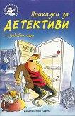 Приказки за детективи -