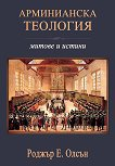Арминианска теология: митове и истини - Роджър Олсън -