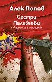 Сестри Палавееви в бурята на историята - Алек Попов - книга