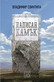 Написан камък - Владимир Свинтила -