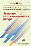 Знанието като икономически ресурс - Росица Чобанова, Александър Тасев, Аделина Миланова, Павлинка Найденова -