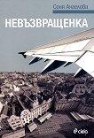 Невъзвращенка - Соня Ангелова - книга