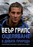 Оцеляване в дивата природа - Беър Грилс - книга