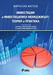 Инвестиции и инвестиционен мениджмънт: Теория и практика - Мирослав Матеев -