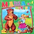 Книжка с пъзели: Маша и мечокът -