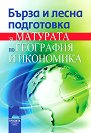 Бърза и лесна подготовка за матурата по география и икономика - Ася Богоева -