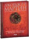 Светът на огън и лед. Неразказаната история на Вестерос и Игра на тронове - Джордж Р. Р. Мартин -