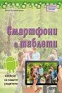 Смартфони и таблети. Android за нашите родители - Денис Колисниченко -