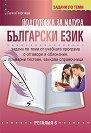 Подготовка за матурата по български език - Лалка Георгиева -