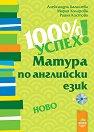 100% успех! Матура по английски език + CD - Александра Багашева, Мария Коларова, Райна Костова -