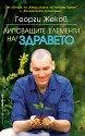 Липсващите елементи на здравето - Георги Жеков -