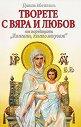 Книгите, които лекуват: Творете с вяра и любов - Диана Мечкова -