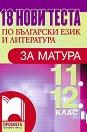 18 нови теста по български език и литература за матура за 11. и 12. клас - Нели Т. Дамянова, Цветелина Георгиева -