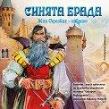 Синята брада - Оперета -