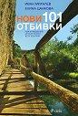 Нови 101 отбивки. Идеи за пътешествия до малко познати места в България - Иван Михалев, Елина Цанкова -