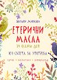 Етерични масла за всеки ден - 101 съвета за употреба - Полина Маркова -