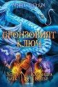 Магистериум - книга 3: Бронзовият ключ - Холи Блек, Касандра Клеър -