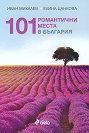 101 романтични места в България - Иван Михалев, Елина Цанкова -
