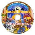 Българска класика № 12: Валери Петров. Бяла приказка -
