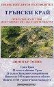 1001 светилища - том 1: Трънски край - Димитър Тонин -