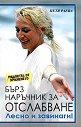Радостта от храненето - книга 1: Бърз наръчник за отслабване - Петя Раева -