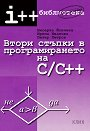 Втори стъпки в програмирането на C / C++ - Бисерка Йовчева, Ирина Иванова, Петър Петров -