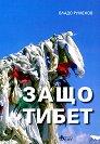 Защо Тибет - Владо Руменов -