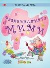 Аз се уча да чета: Разхвърляната Мими - Кристиан Джоунс -