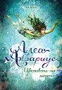 Алеа Аквариус - книга 2: Цветовете на морето - Таня Щевнер -