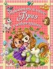 Приключенията на понито Бриз и неговите приятели - част 1 - Дора Тот -