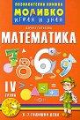 Моливко: Играя и зная - познавателна книжка по математика за 4. подготвителна група - Дарина Гълъбова -