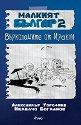 Малкият Българ - книга 2: Върколаците от Иракли - Александър Торофиев, Неделчо Богданов -