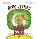 Лупо и Тумба - част 2 - Петя Кокудева -