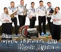Оркестър Плам - Край Дунава -