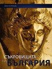 Съкровищата на България - Бони Петрунова -