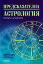 Предсказателна астрология: Орелът и чучулигата - Бернадет Брейди -
