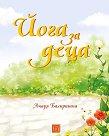 Йога за деца - Ачаря Балкришна -