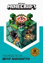 Minecraft: Ръководство за PVP миниигри -