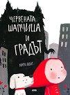 Червената шапчица и градът - Мари Войт -