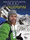 Над 8000 метра - книга 3: Гашербрум - Атанас Скатов -