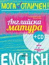 Мога за отличен: Английска матура + CD - Александра Багашева, Ирина Васева -