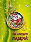 Коледен подарък - комплект за деца от 5 до 8 години -