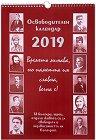 Освободителен календар 2019 -