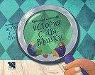История с две въшки - Кристина Славкова -