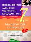 Пробни изпити по български език и литература за подготовка за външно оценяване и кандидатстване след 7. клас -