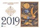 Рей Бредбъри - Нявгабъде: Календар за смели мечтатели 2019 -
