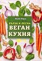 Бърза и лесна веган кухня - Надя Пери -