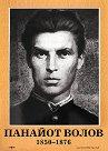 Портрет на Панайот Волов (1850 - 1876) -