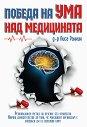 Победа на ума над медицината - Лиса Ранкин -