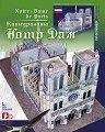 Катедралата Нотр Дам Дьо Пари - Хартиен модел -